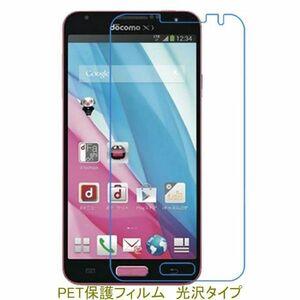 【2枚】 Galaxy J SC-02F 液晶保護フィルム 高光沢 クリア 2-F027