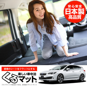 SUBARU  Subaru   новая модель   Impreza Sport  GT    (2 шт  черный   оценка C)  Япония  произведено   высокое качество   интерьер   Сиденье   квартира   подушка   коврик  Меньше   кровать