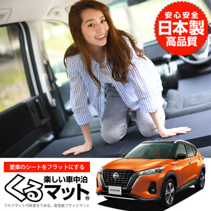 NISSAN  Kix  P15 модель  e-power (2 шт  черный   оценка C)  Япония  произведено   высокое качество   интерьер   Сиденье   квартира   подушка   коврик  Меньше   кровать   custom