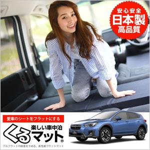 SUBARU  Subaru  XV GT3    GT7    (2 шт  черный   оценка C)  Япония  произведено   высокое качество   интерьер   Сиденье   квартира   подушка   коврик  Меньше   кровать   Intel  задний