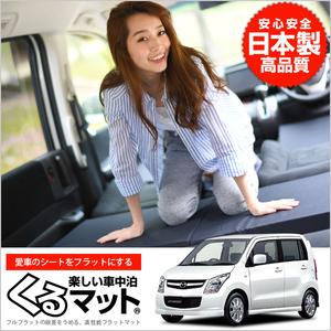 MAZDA AZ Wagon  MJ23S    (4 шт  черный )  Япония  произведено   высокое качество   интерьер   Сиденье   квартира   подушка   коврик  Меньше   кровать   Intel  задний   custom