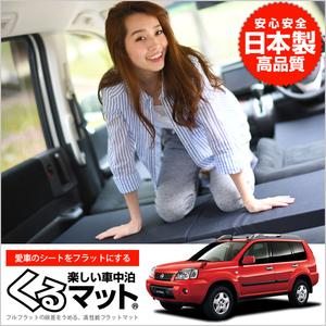 NISSAN  Lafesta  B35 модель  (4 шт   черный   оценка C)  Япония  произведено   высокое качество   интерьер   Сиденье   квартира   подушка   коврик  Меньше   кровать   Intel  задний   custom