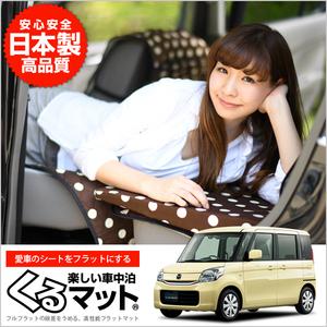 MAZDA  вспышка  Wagon  MM32S    (4 шт  Choco )  Япония  произведено   высокое качество   интерьер   Сиденье   квартира   подушка   коврик  Меньше   кровать   Intel  задний   custom