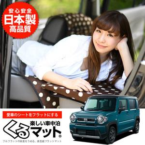 новая модель   Flare кроссовер  MR52S MR92S (4 шт  Choco   оценка B)  Япония  произведено   высокое качество   интерьер   Сиденье   квартира   подушка   коврик  Меньше   кровать   custom