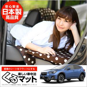 SUBARU  Subaru  XV GT3    GT7    (2 шт  Choco   оценка C)  Япония  произведено   высокое качество   интерьер   Сиденье   квартира   подушка   коврик  Меньше   кровать   Intel  задний