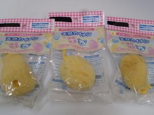 [KCM] BBY-89-3S ★ New unused ★ Natural kayamen sponge bath 3 set baby goods