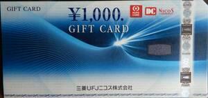 ★三菱UFJニコスギフトカード 5000円分 (1000円券×5枚) 送料込み ポイント消化
