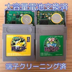 ゲームボーイ ポケモン ピカチュウ・グリーン2本セット 大容量電池交換済 クリーニング済