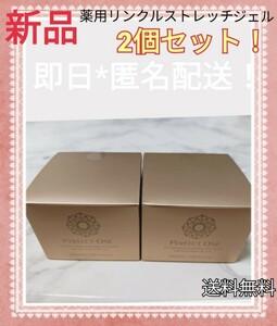 2個☆薬用リンクルストレッチジェル50g 2個  パーフェクトワン 新日本製薬 ラフィネ