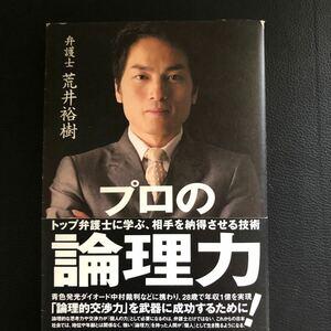 プロの論理力! トップ弁護士に学ぶ、相手を納得させる技術 荒井裕樹/古本