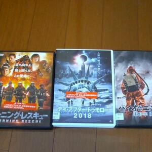 DVD3本セット
