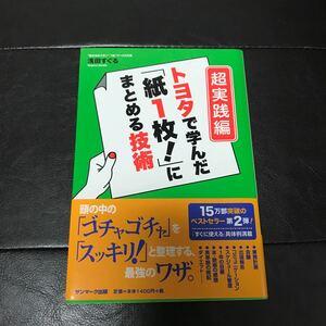 トヨタで学んだ 「紙1枚!」 にまとめる技術 超実践編/浅田すぐる