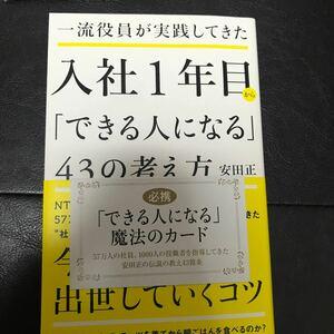 一流役員が実践してきた入社1年目から 「できる人になる」 43の考え方/安田正 (著者)