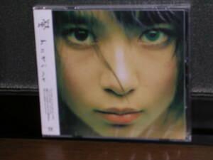 新品未開封CD 蛍/わにがらヘビ