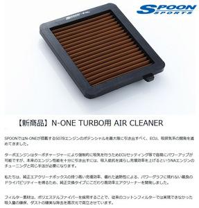 SPOON SPORTS ホンダ N-ONE TURBO JG3/JG4 エアークリーナー 新品  ★新商品