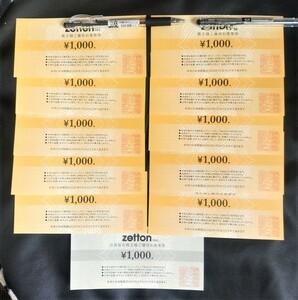★ゼットン zetton 株主優待券 11000円分(1000円券×11枚)★~2022年5月末まで