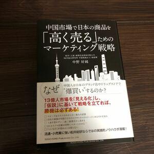 中国市場で日本の商品を 「高く売る」 ためのマーケティング戦略/中野好純