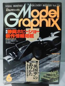 m) モデルグラフィックスNo.116 1994年6月号 ミニ特集 「英国軍」のありかた~現在進行形の伝統~[1]X9618