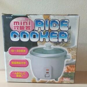 一人暮らしに最適3合炊きミニ炊飯器