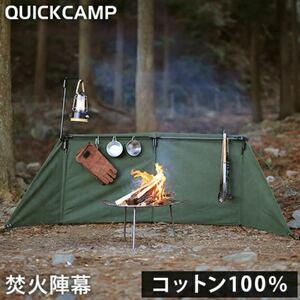 クイックキャンプ QUICKCAMP 焚火陣幕-homura カーキ QC-WS