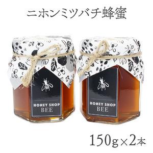 はちみつ ハチミツ 国産はちみつ ニホンミツバチ蜂蜜 300g 日本製 純粋はちみつ 日本みつばち HONEY 蜂蜜 百花蜜 非加熱 希少