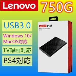 E026 Lenovo USB3.0 外付け HDD 750GB ポータブルハードディスク