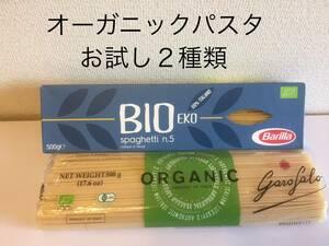 送料無料!! お試しオーガニックパスタ2種類 本場イタリア 有機デュラム小麦使用 コストコで人気です♪