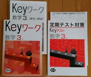 中学・数学3年「Keyワーク」&「定期テスト対策 Keyテスト」セット(啓林館「未来へひろがる数学」対応)