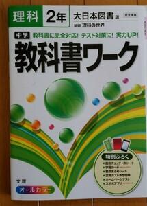 中学 教科書ワーク 理科2年(大日本図書「新版 理科の世界」対応) 文理