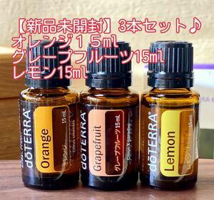 【新品未開封】ドテラ レモン オレンジ グレープフルーツ 15ml  doTERRA 3本セット