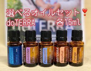 ドテラ ラベンダー オレンジ ペパーミント etc 組み合わせ自由 選べるオイル 1本〜 doTERRA