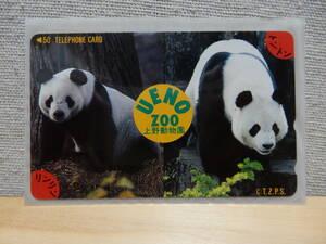 上野動物園 テレホンカード パンダ リンリントントン 未使用品 テレカ 激レア