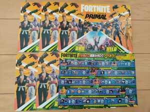 ☆コロコロコミック 2021年6月号☆フォートナイト バトルパス報酬カタログアートボード Fortnite☆6枚セット 送料140円