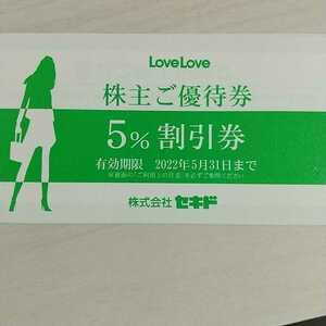 【セキド】株主優待券*LoveLove5%割引券*22年5月31日まで★送料63円~