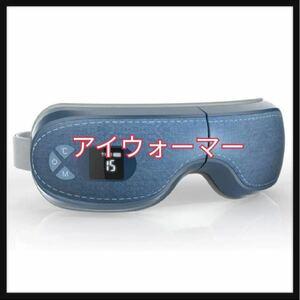 アイウォーマー 目元エステ ホットアイマスク 最新グラフェン 日本語音声サポート