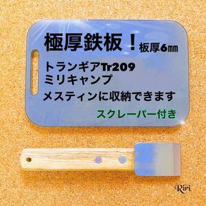 極厚鉄板/ラージ メスティン 収納可能鉄板/スクレーパー/2点セット