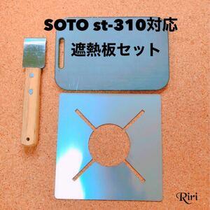 極厚鉄板/ SOTO ST310 /アウトドア3点セット