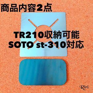 極厚鉄板/ メスティン収納/スモール穴無し/SOTO/遮熱板/2点セット
