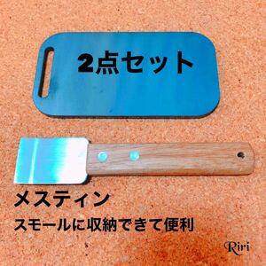 極厚鉄板/ メスティン収納/スモール穴ナシ/スクレーパー/2点セット