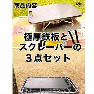 極厚鉄板/お得セット/ラージメスティン収納可能鉄板2枚!/スクレーパー/3点セット