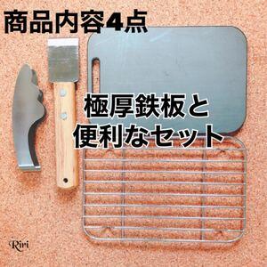 極厚鉄板/ メスティン/収納/ラージ/ アウトドア/ 4点