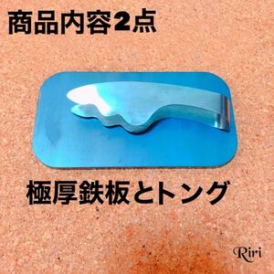 極厚鉄板/ メスティン/収納/スモール/トング/2点セット