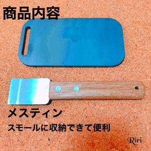極厚鉄板/メスティン 収納可能/B6サイズグリル対応/収納袋/3点セット