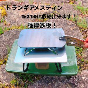 極厚鉄板/メスティン/収納可能/B6サイズグリル対応/単品
