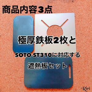 極厚鉄板/ メスティン/SOTO/ラージ/ スモール/3点セット/値下げ中!