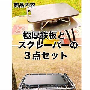 極厚鉄板/メスティン 収納可能鉄板2枚/スクレーパー/3点セット