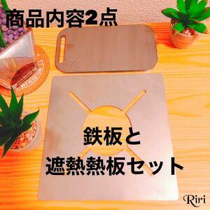 極厚鉄板/ メスティン 収納/スモール/SOTO/遮熱板/2点セット