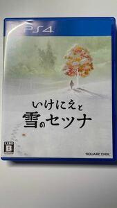 いけにえと雪のセツナ PS4 PS4ソフト