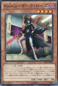即決◆ 遊戯王 Kozmo-ダーク・ローズ EP16-JP006 ノーマル N 効果 闇