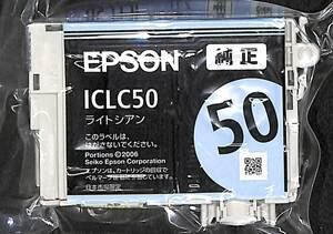 未開封☆EPSON ICLC50 ライトシアン【純正品】【箱なし】◇エプソン 純正インクカートリッジ 【QQ061104】